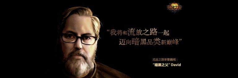 David Brevik becomes Path of Exile advisor