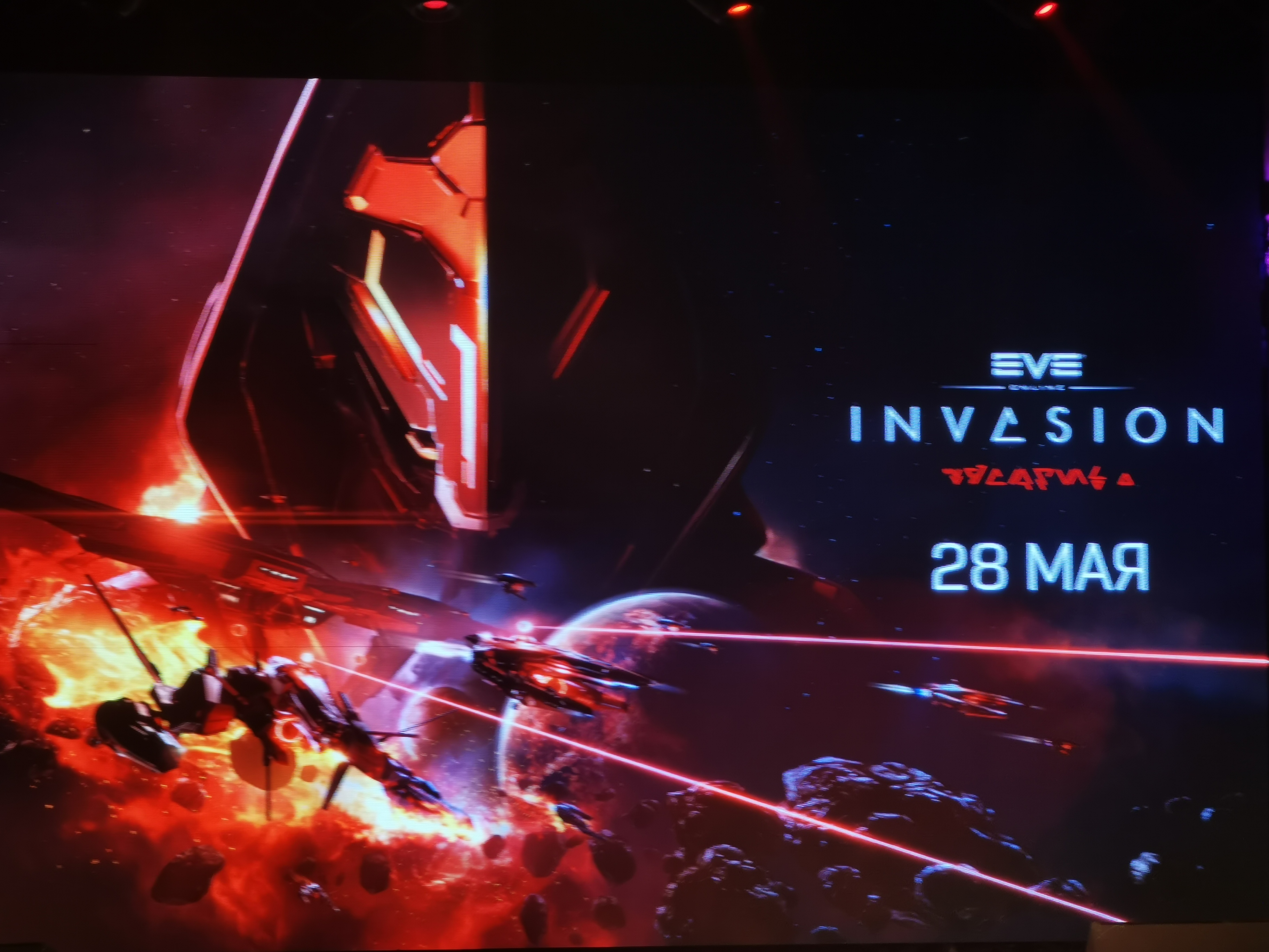 EVE Online: Invasion Expansion Lands May 28th